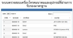 [SP Update] Sony Xperia 1 / Lenovo K10 / Xiaomi Mi A3 ผ่านการทดสอบจาก กสทช. แล้ว