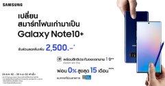 Samsung Galaxy Note 10 วางจำหน่ายอย่างเป็นทางการแล้ววันนี้! พร้อมโปรเก่าแลกใหม่ รับส่วนลดเพิ่มสูงสุด 2,500 บาท