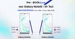 รวมโปรโมชัน Samsung Galaxy Note 10 | Note 10+ ซื้อที่ไหนดี AIS, TrueMove H, dtac
