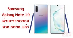 [SP Update] Samsung Galaxy Note 10 ผ่าน กสทช. แล้ว ตาม Note 10+ ไปติด ๆ ก่อนเปิดตัวในคืนนี้