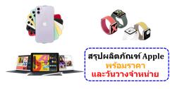 สรุปงานเปิดตัวผลิตภัณฑ์ใหม่ของ Apple พร้อมสเปคและราคาวางจำหน่ายในไทย