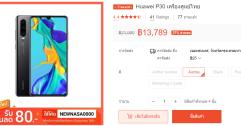 Shopee - สมาร์ทโฟนเรือธงในราคาสบายกระเป๋ากับ P30 ในราคา 13,789 บาทเท่านั้น