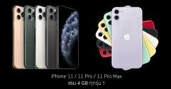 iPhone 11, iPhone 11 Pro และ iPhone 11 Pro Max มาพร้อมแรม 4 GB ทุกรุ่น!