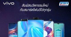 Vivo ขนสมาร์ตโฟนและโปรโมชั่นจัดเต็ม พร้อมพบกับ Vivo NEX 3 , Vivo V17 Pro ภายในงาน TME 2019