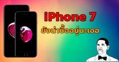 3 เหตุผลที่ทำให้ iPhone 7 ยังน่าซื้ออยู่ถึงแม้ iPhone 11 จะวางขายไปแล้วก็ตาม