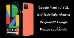 Google Pixel 4 / 4 XL ไม่ได้รับสิทธิ์เก็บไฟล์ภาพ Original ลง Google Photos แบบไม่จำกัด ตามรอย 3a และ 3a XL