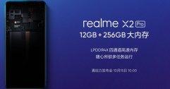 Realme X2 Pro ล่าสุดเผยจะมาพร้อม RAM 12 GB และ ROM 256GB ด้วย
