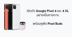 [Official] Google เปิดตัว Pixel 4 และ Pixel 4 XL อย่างเป็นทางการ ในราคาเริ่มต้นที่ประมาณ 24,000 บาท