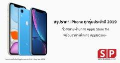 สรุปราคา iPhone ในไทยทุกรุ่นที่ยังมีขายอย่างเป็นทางการหลังเปิดตัว iPhone 11 พร้อมแพ็คเกจ AppleCare+