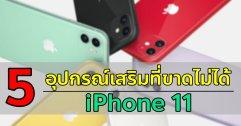 5 อุปกรณ์เสริมที่ขาดไม่ได้ เมื่อซื้อ iPhone 11