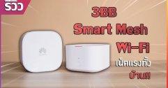 ลาก่อน ping แดง!! รีวิว 3BB Smart Mesh Wi-Fi เน็ตแรง เกมลื่นทั้งบ้าน จ่ายแค่เดือนละ 750 บาท