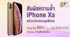 AIS Serenade โปรแรง  iPhone XS ลด 50% | มือถือ Android เริ่มต้น 9 บาท วันเดียวเท่านั้น
