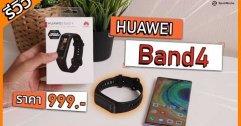 รีวิว HUAWEI Band 4 จอสี ฟีเจอร์แน่น ใส่ว่ายน้ำได้ ราคา 999 บาท พร้อมเทียบ Mi Band 4 & Fit e