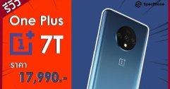 รีวิว OnePlus 7T อัพเกรดใหม่ สเปคแรง เกมลื่น กล้องแจ่ม จอ 90 Hz ราคาดี 17,990 บาท