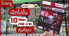 รีวิวโปร Truemove H เน็ต Unlimited 10 Mbps คุ้มสุดในสามค่าย ได้ของฟรีเพียบ เดือนละ 200 บาท