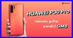 [แนะนำมือถือ] HUAWEI P30 Pro กล้องแจ่ม ซูมไกล ราคาออนไลน์เร้าใจสุด