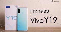 เเกะกล่อง Vivo Y19 ราคา 6,999 ได้แบตอึด 5,000 mAh ชาร์จเร็ว สามกล้อง RAM 6GB/ 128 GB ROM