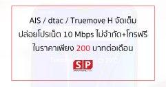 3 ค่ายจัดเต็ม อัดโปรใหม่ซิมเติมเงิน เน็ตไม่จำกัด 10 Mbps โทรฟรีทุกเครือข่ายในราคา 200 บาท