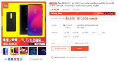 [Promotion] ให้ไว!! Xiaomi Mi 9T Pro Snapdragon 855 ประกันศูนย์ไทย เริ่มต้นไม่ถึง 10,000 บาท
