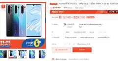 [Promotion]แค่ 3ชม. เท่านั้น!!  HUAWEI P30 Pro ราคาเด็ด ๆ ไม่ถึง 20,000 บาทจ้าา