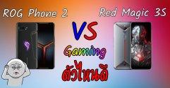 เทียบสเปค Asus ROG Phone 2 vs Nubia Red Magic 3S ตัวไหนน่าซื้อกว่ากัน
