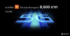 [5G] สมาร์ตโฟน Xiaomi ทุกรุ่นที่ราคาเกิน 8,600 บาทในปี 2020 จะรองรับ 5G ทั้งหมด!!