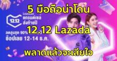 แนะนำ 5 มือถือน่าโดน โปร 12.12 Lazada ที่หากพลาดแล้วจะต้องเสียใจ