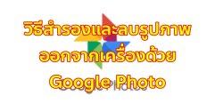 วิธีสำรองและลบรูปภาพออกจากเครื่องด้วย Google Photo