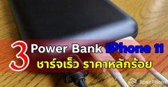 แนะนำ 3 Power Bank ชาร์จเร็ว iPhone 11 ในราคาหลักร้อย
