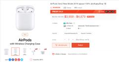 [Promotion]ต้องโดน!! AirPods 2 ลดโคตรโหด เริ่มต้นไม่ถึง 4,000 บาท