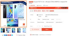 [Promotion]]หนักกว่าเดิม!! HUAWEI P30 Pro สมาร์ทโฟนกล้องเทพ ในราคาไม่ถึง 20,000 บาท