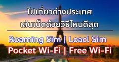 ไปเที่ยวต่างประเทศเล่นเน็ตด้วยวิธีไหนดีสุด Roaming Sim | Local Sim | Pocket Wi-Fi | Free Wi-Fi