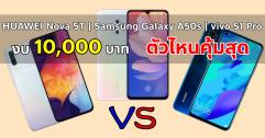 HUAWEI Nova 5T | Samsung Galaxy A50s | vivo S1 Pro ด้วยงบ 10,000 บาทตัวไหนคุ้มสุด