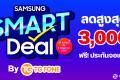 ชี้เป้า!! Samsung ลดราคาสูงสุด 3,000 บาท ผ่อนได้ ถึง 30 เมษายนนี้เท่านั้น