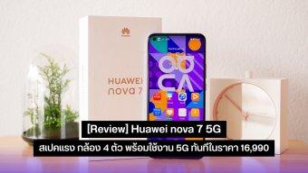 [Review] Huawei nova 7 5G ราคา 16,990 สเปคแรง กล้อง 4 ตัว พร้อมใช้งาน 5G ทันที