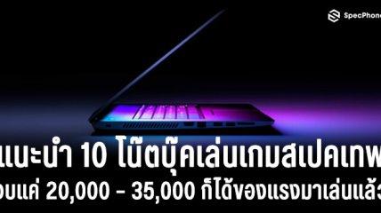 แนะนำ 10 โน๊ตบุ๊คเล่นเกมสเปคเทพ งบแค่ 20,000 – 35,000 ก็ได้ของแรงมาเล่น กลางปี 2021