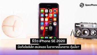 รีวิว iPhone SE 2020 มือถือไซส์เล็ก สเปคแรง ในราคาหมื่นกลาง: คุ้มมั้ย?