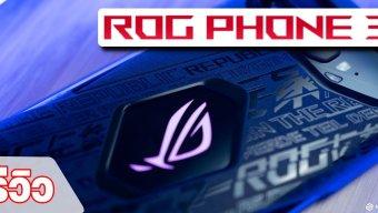 รีวิว ASUS ROG Phone 3 มือถือเกมมิ่งรุ่นใหม่ที่มาพร้อมปุ่ม AirTrigger ที่เทพขึ้น และอุปกรณ์เสริมขั้นเทพ