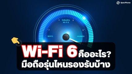 Wi-Fi 6 คืออะไร มือถือรุ่นไหนบ้างที่รองรับ ที่นี่มีคำตอบให้แล้ว!!