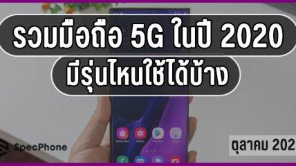 รวมมือถือ 5G ปี 2020 ที่เปิดตัวแล้วในไทย มีรุ่นไหนใช้ได้และน่าใช้บ้าง? (อัพเดต ตุลาคม 2020)