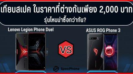 เทียบสเปค Lenovo Legion Phone Duel vs ROG Phone 3 ราคาต่างกันแค่ 2,000 บาท รุ่นไหนน่าซื้อกว่ากัน?