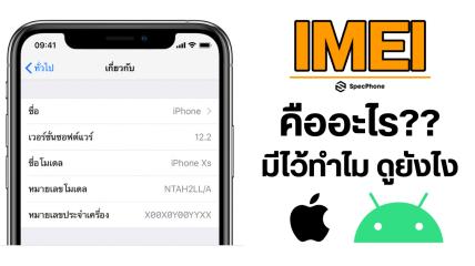 เคยสงสัยไหม?? IMEI (อีมี่) คืออะไร มีไว้ทำไม บอกอะไรเราได้บ้างดูได้จากตรงไหน [Android / iOS]