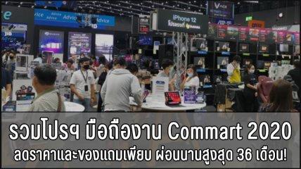 รวมโปรฯ มือถืองาน Commart 2020 ลดราคาและของแถมแบบจัดเต็ม พร้อมผ่อนสูงสุด 36 เดือน!