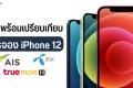 โปรจอง iPhone 12!! ทั้ง 4 รุ่น จากทั้ง 3 ค่าย AIS | DTAC | TRUE สรุปพร้อมเปรียบเทียบให้เห็นกันชัด ๆ ไปเลย