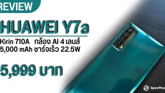 รีวิว HUAWEI Y7a โซเชียลลื่น ถ่ายภาพสวย เล่นเกมได้ รองรับชาร์จเร็ว 22.5W ในราคาแค่ 5,999 บาท
