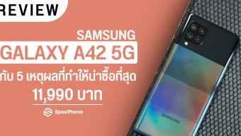 รีวิว Samsung Galaxy A42 5G กับ 5 เหตุผลที่ทำให้เป็นสมาร์ตโฟน 5G ที่น่าซื้อที่สุดของ Samsung