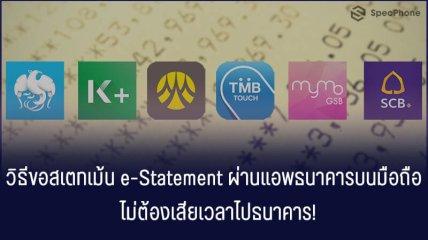 วิธีขอสเตทเม้น e-Statement ผ่านแอพธนาคารต่างๆ บนมือถือ ไม่ต้องเสียเวลาไปธนาคาร!