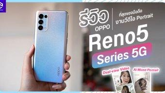 รีวิว OPPO Reno5 5G และ OPPO Reno5 ที่สุดของวิดีโอ Portrait ในราคาเริ่มต้น 10,990 บาท