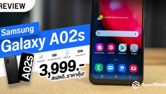 รีวิว Samsung Galaxy A02s น้องเล็ก สเปคดี ใช้งานครบครัน ในราคาเบา ๆ แค่ 3,999 บาทเท่านั้น
