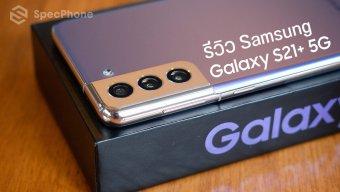 รีวิว Samsung Galaxy S21+ 5G  ชิปใหม่ แบตใหญ่ขึ้น ร้อนน้อยลง ราคาเริ่ม 33,900